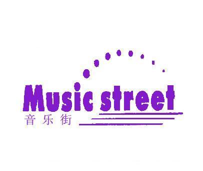 音乐街-MUSICSTREET