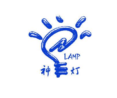 神灯-LAMP