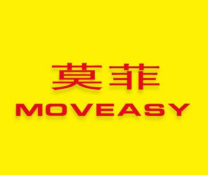 莫菲-MOVEASY