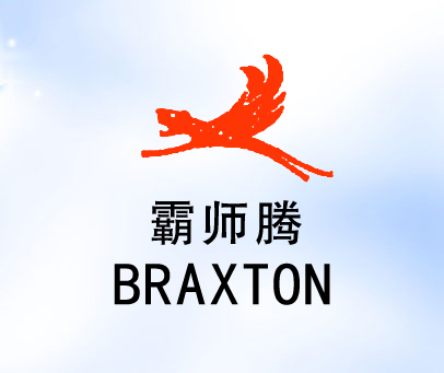 霸师腾-BRAXTON