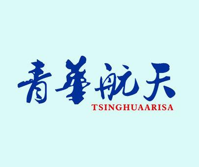 青華航天-TSINGHUAARISA