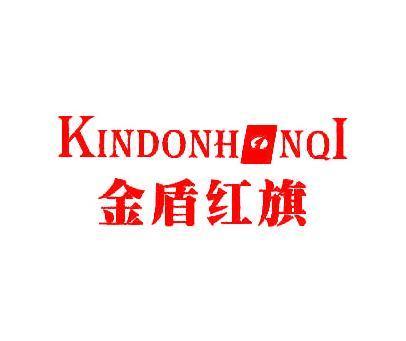 金盾红旗-KINDONHNQI