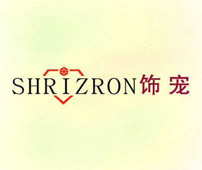 饰宠-SHRIZRON