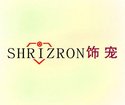 飾寵-SHRIZRON
