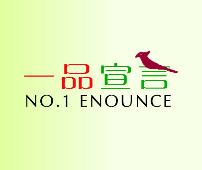 一品宣言-NO.1 ENOUNCE