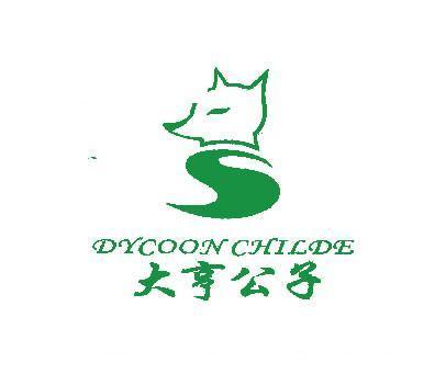 大亨公子-DYCOONCHILDE