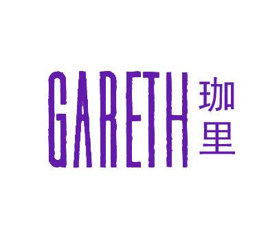 珈里-GARETH