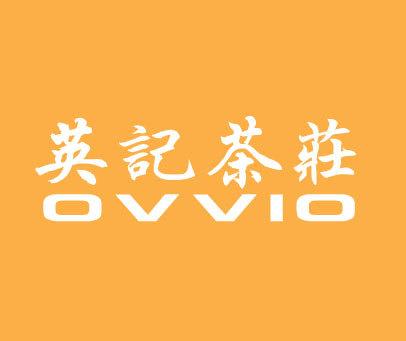 英記茶莊-OVVIO