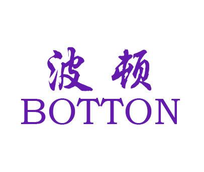 波顿-BOTTON