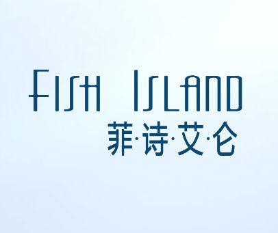 菲诗艾仑-FISHISLAND