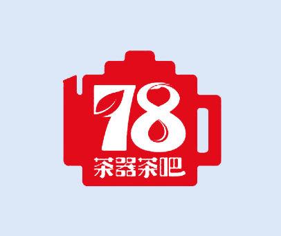 茶器茶吧-78