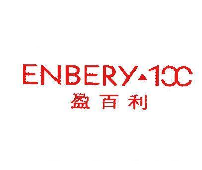 盈百利-ENBERY-100