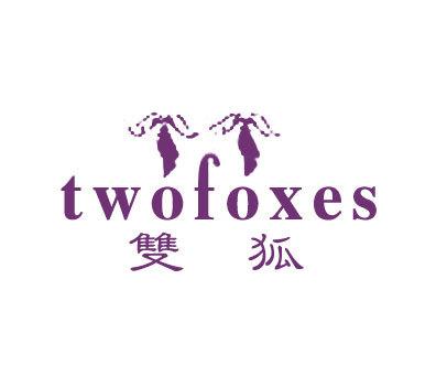 双狐-TWOFOXES