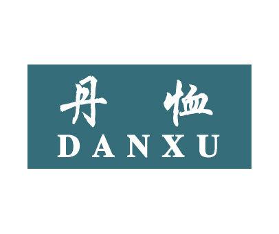 丹恤-DANXU