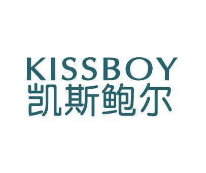 凯斯鲍尔-KISSBOY