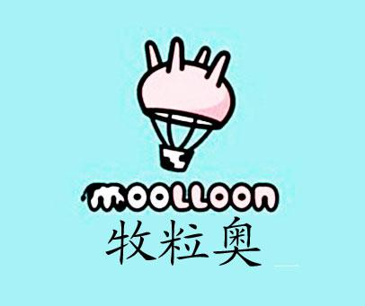牧粒奧-MOOLLOON