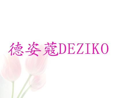 德姿蔻-DEZIKO