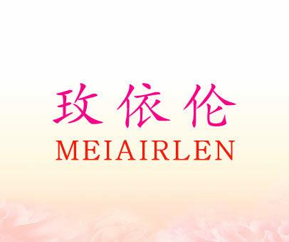 玫依伦-MEIAIRLEN