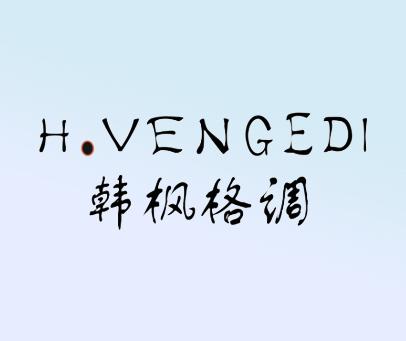 韩枫格调-HVENGEDI