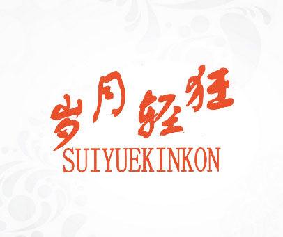 岁月轻狂-SUIYUEKINKON