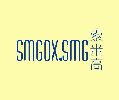 索米高-SMGOXSMG