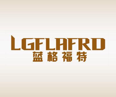 蓝格福特-LGFLAFRD