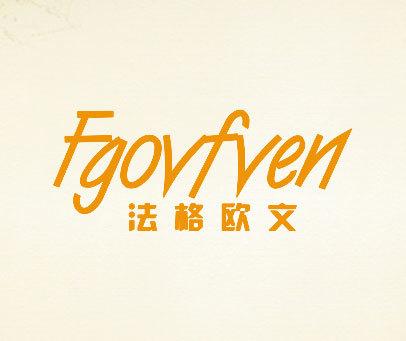 法格欧文-FGOVFVEN