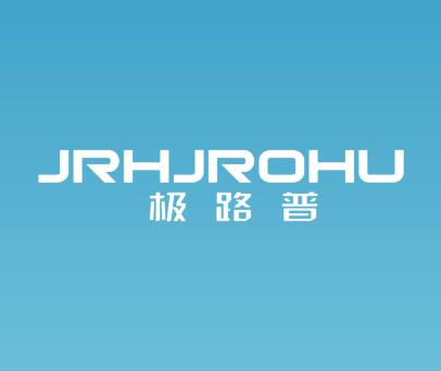 极路普-JRHJROHU