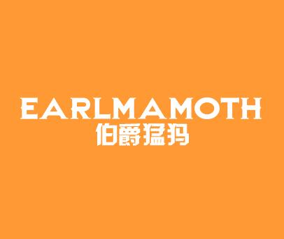 伯爵猛犸-EARLMAMOTH