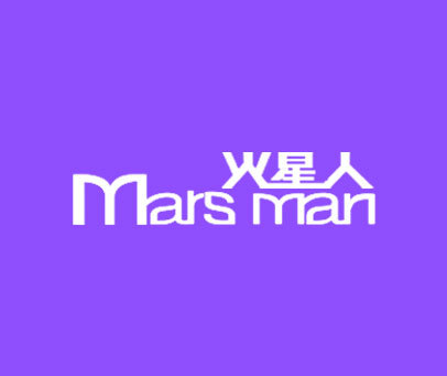 火星人-MARS MAN
