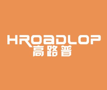 高路普-HROADLOP