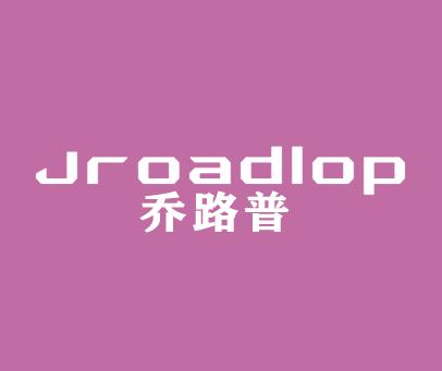 乔路普-JROADLOP