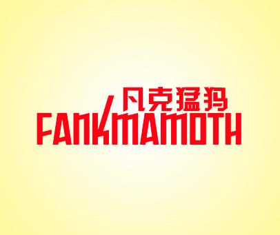 凡克猛犸-FANKMAMOTH