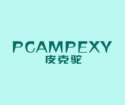 皮克驼-PCAMPEXY