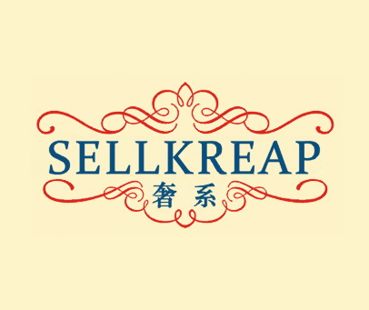 奢系-SELLKREAP