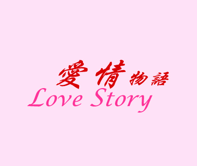 爱情物语-LOVESTORY