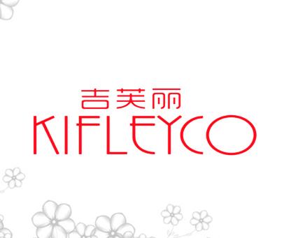 吉芙丽-KIFLEYCO