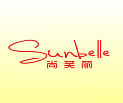 尚芙丽-SUNBELLE