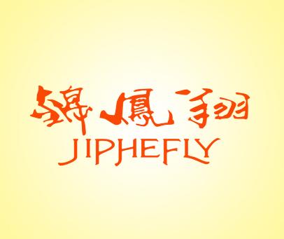 锦凤翔-JIPHEFLY