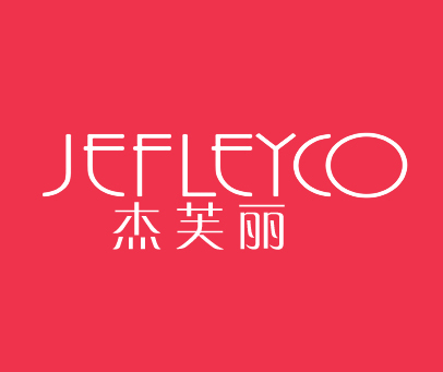 杰芙丽 JEFLEYCO