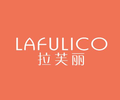 拉芙丽-LAFULICO