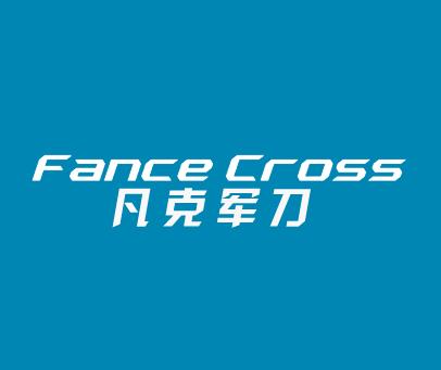 凡克军刀-FANCECROSS