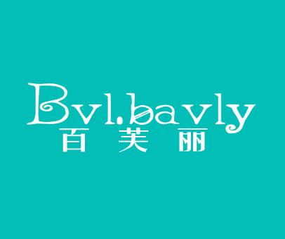 百芙丽-BVLBAVLY