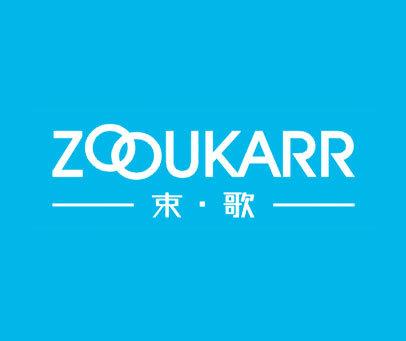 束歌-ZOOUKARR