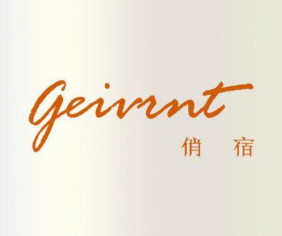 俏宿-GEIVRNT