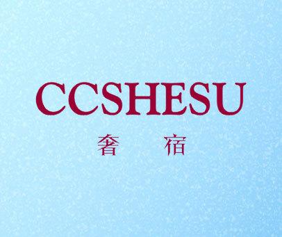 奢宿-CCSHESU