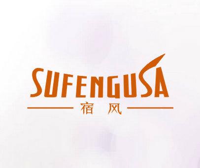 宿风-SUFENGUSA