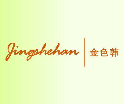 金色韩-JINGSHEHAN