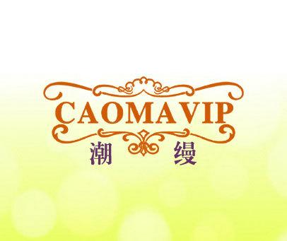 潮缦-CAOMAVIP