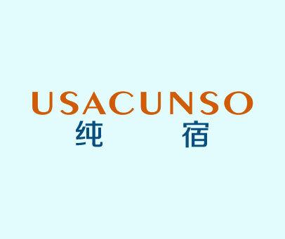 纯宿-USACUNSO